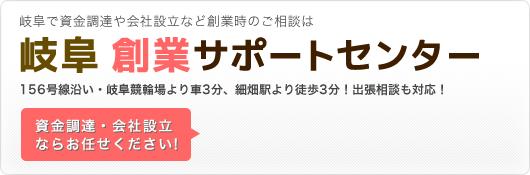 岐阜 創業サポートセンター