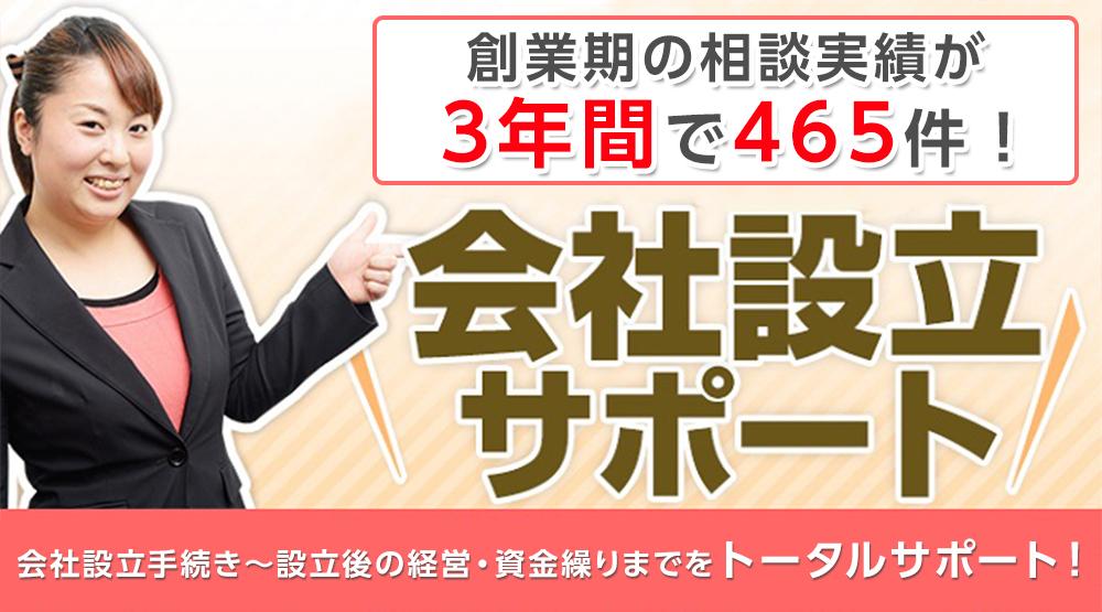 毎月5社限定、まさかの手数料0円、会社設立サポート