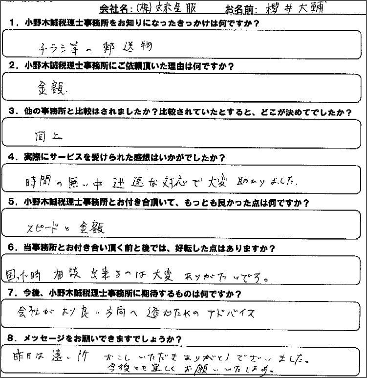 株式会社丸末呉服 様